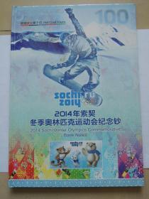 2014年索契冬季奥林匹克运动会纪念钞(10连号)