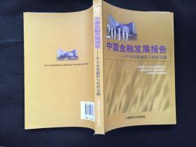 2010中国金融发展报告:中小企业融资与农村金融