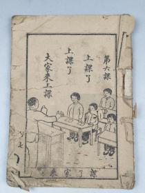 胶东抗战课本,由毛主席朱总司令像