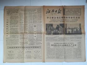 江西日报 1977年6月30日,1—4版,华主席会见巴勒斯坦革命代表团