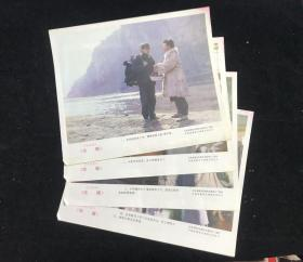 经典电影剧照 -彩色故事片《 结婚 》 4张(小8开)全。