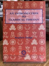 An Introduction to Classical Tibetan