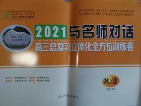 2021与名师对话 高三总复习立体化全方位训练卷政治 新课标版 (最少20本起批,16折,量大协商,全系列图书供应)