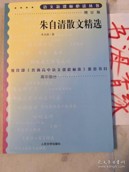 朱自清散文精选