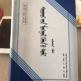 学生蒙古语词典