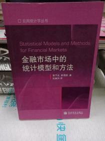 金融市场中的统计模型和方法