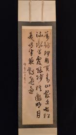 日本近代书坛三驾马车之一日下部鸣鹤款书法三行书