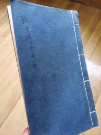 """朵云轩80年代制 """"八行笺"""" 空白册一本,共30筒子页 (第一页与最后一页各钤有一印)"""
