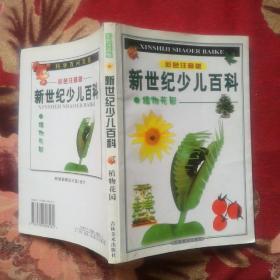 新世纪少儿百科(五册全)  彩色注音版