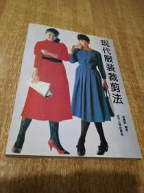现代服装裁剪法