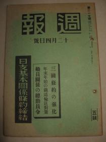 侵华资料 1940年12月4日《周报》三国条约强化  船员关系总动员令 日满华共同宣言