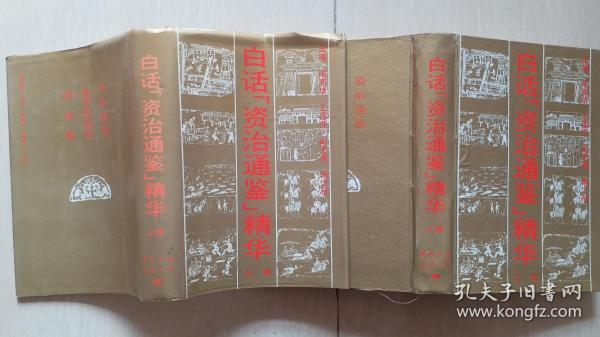 """1992年印《白话""""资治通鉴""""精华》(大32开,品好)"""