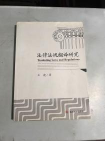 法律法规翻译研究