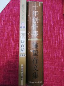 施蛰存文集,十年创作集,唐诗百话(普及本)
