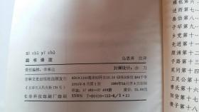 1990年1版96年4印《四书译注》(大32开精装)