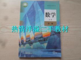 普通高中教科书数学必修第二册