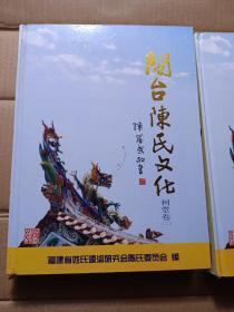 闽台陈氏文化:祠堂卷一、二