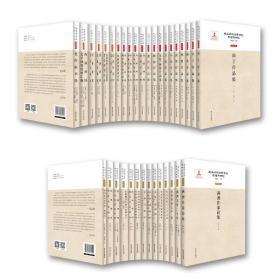 伪满时期文学资料整理与研究 34册全