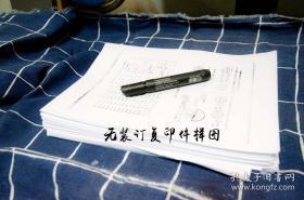 【复印件】[满铁资料]在满日满人名录. 昭和11~12年 满洲日日新闻社 1937