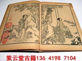 【民国】石头记图册【红楼梦】图册 #4947