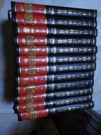 中国大百科全书(简明版)修订本……………馆藏书(精装全十二册)