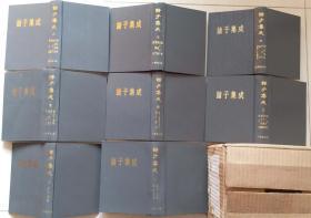 《诸子集成》(1-8册全)1954年1版1986年5印 精装 全品书,带原外纸箱