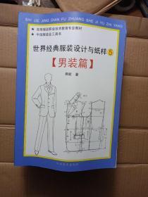 世界经典服装设计与纸样:(基础原理篇上下,女装篇上下,男装篇)5本