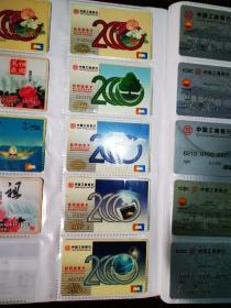 中国工商银行牡丹纪念卡跨入2000年发行十周年5枚仅供收藏另有大量安徽卡银行卡欢迎交流