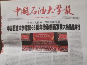 中国石油大学报(有中国石油大学建校65周年的新闻)