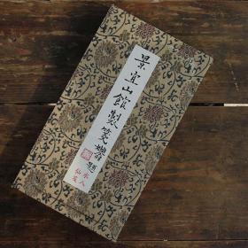 水八仙雕版印刷花箋信箋8種40枚裝