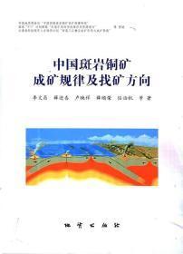 中国斑岩铜矿成矿规律及找矿方向