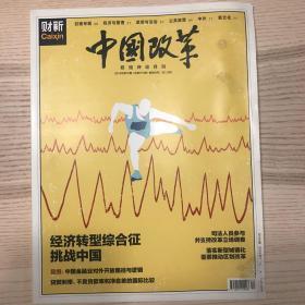 中国改革2014年第10期