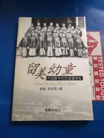 留美幼童:中国最早的官派留学生