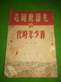 毛泽东同志的青少年时代(修订本)