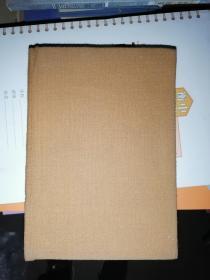 黄河东流去 (布面精装插图本) 1987年1版1印