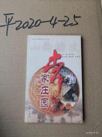 常家庄园儒商文化书系:常家庄园  有一页开胶