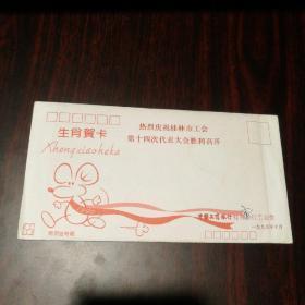 1996年生肖贺卡