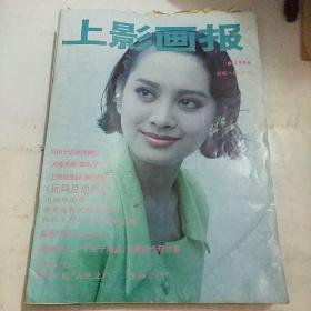 上影画报1996年第1.2.3.4.6.8.9.10..12期