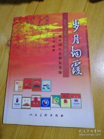岁月烟霞——新中国红色烟标集锦 一部香烟史料既有包装设计价值又具收藏价值,不可错过 印刷精美2007年一版一印全新,全国仅发行2千册。。