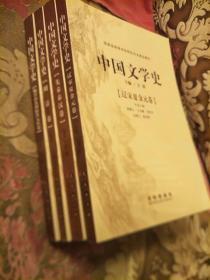 中国文学史  (四卷全套)