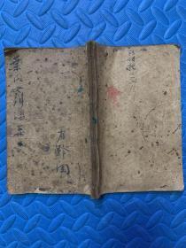 民国线装:叶天士女科诊治秘方(一函4册合订一起)上海章福记书局印
