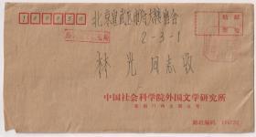 【任6件包邮挂】实寄封 邮资已付戳 北京7支