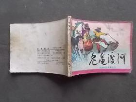 连环画:老龟渡河  《西游记》故事之九