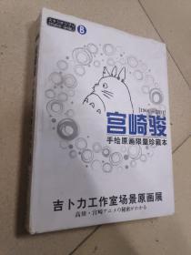 宫崎骏手稿原画限量珍藏本 B