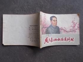 连环画:周恩来同志在梅园新村  79年1版1印
