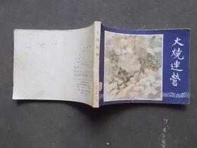 连环画:火烧连营 三国演义之三十三   1979年3版福建1印