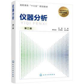 仪器分析(张威 )(第二版)
