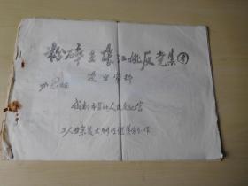 8开油印-粉粹王张江姚反党集团漫画宣传资料第2辑