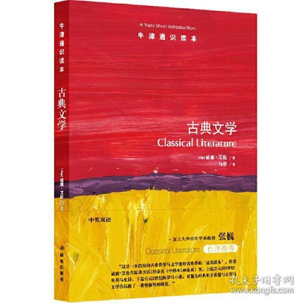 牛津通识读本:古典文学