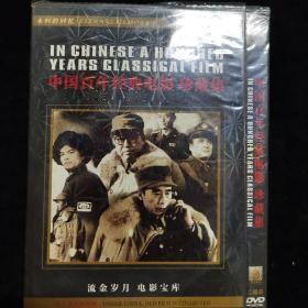 光盘271【中国百年经典电影珍藏版 红色电影 2碟DVD】正版
